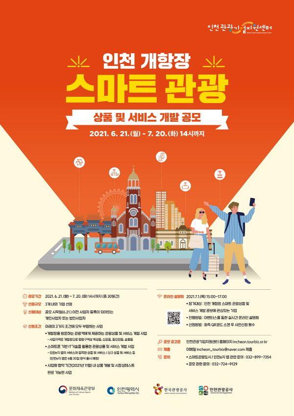 인천 개항장 스마트 관광 상품 및 서비스 개발 공모(~7.20.(화)까지)